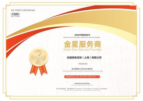 Alibaba Tmall Tmall Global Gold-Star Trade Partner China E-Commerce Agency