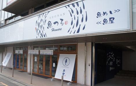 こちらは湘南魚つるHANARE「魚屋」のエントランスです。
