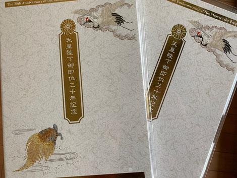 天皇陛下御即位三十年記念 切手帳