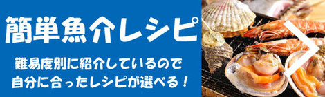 簡単魚介食材BBQレシピ