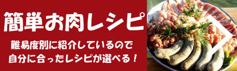 簡単お肉食材レシピ