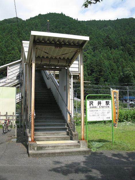 La gare de Sawai (crédit photo : Wikipedia - auteur LERK)
