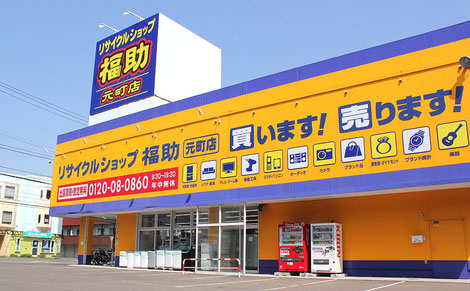 リサイクルショップ 福助 元町店