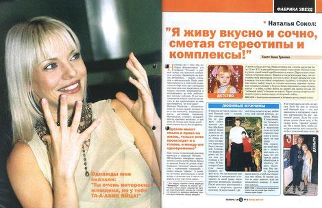 """Журнал """"Папарацци"""""""