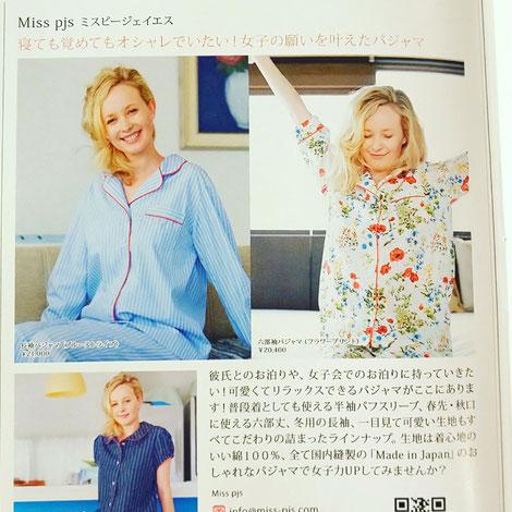 大人の女性用パジャマ、プレゼントに最適!