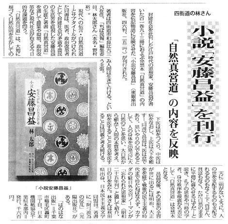 小説「安藤昌益」を刊行