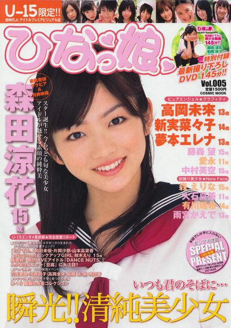 Vol.005表紙 森田涼花
