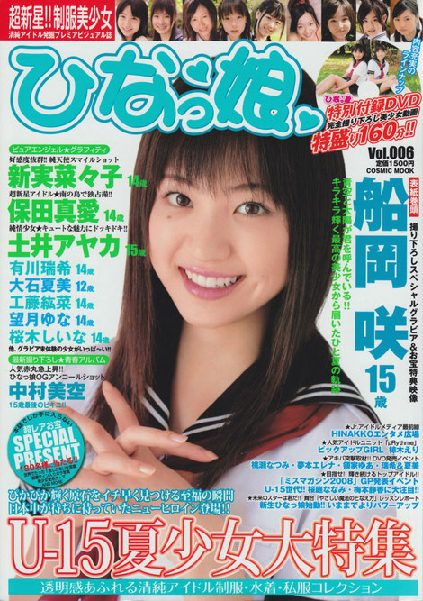 Vol.006表紙 船岡 咲