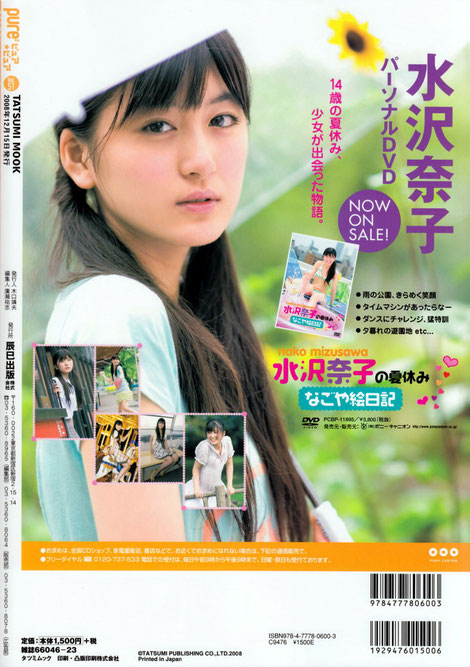 Vol.51裏表紙