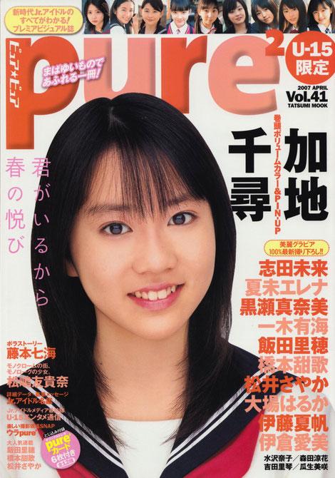 Vol.41号表紙