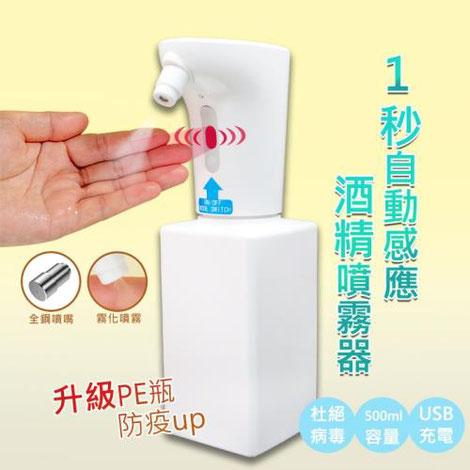 自動感應酒精噴霧機 紅外線感應 淨手 殺菌 杜絕病毒 IPX7防水 USB充電