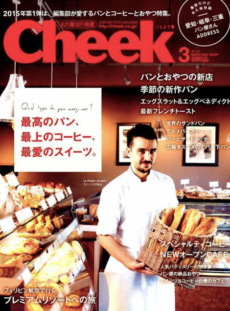 CHEEK2015年3月号
