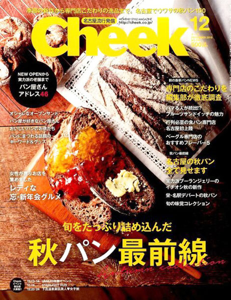 CHEEK2015年12月号
