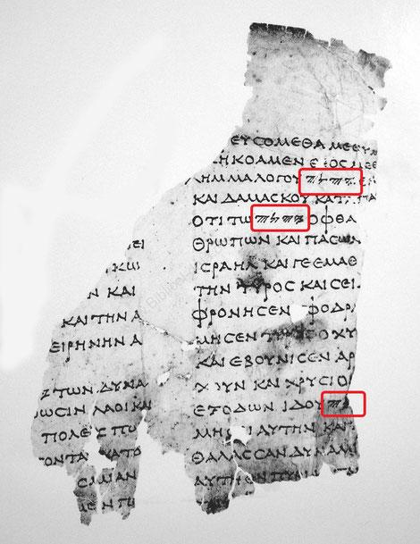 Manuscrit LXX 8HevXII b ou LXXVTS 10b. Les Tétragrammes YHWH sont en paléo-hébreu.