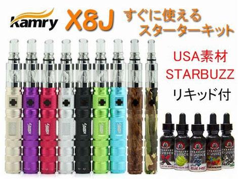 電子たばこX8Jスターターキット(ニコチンなしリキッド付)