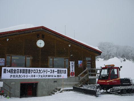 クロスカントリースキーフェスタ2012in旭川