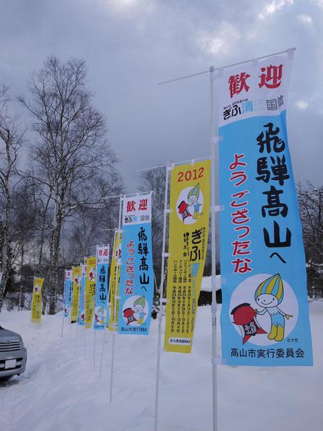 2012ぎふ清流国体