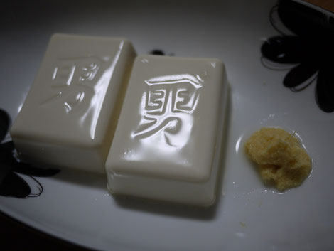 実録男前豆腐店 男の3連チャン