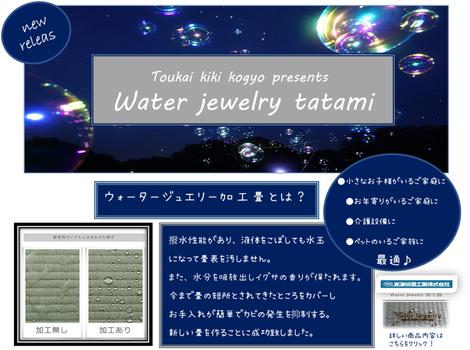 内藤畳店 water jewelry表