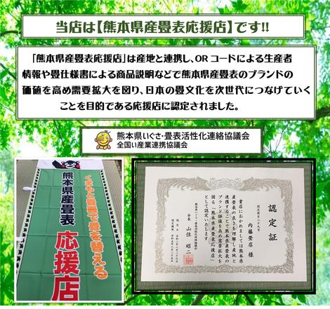内藤畳店 熊本県いぐさ・畳表活性化連絡協議会 熊本県畳表応援店