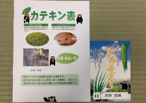 横浜 港南区の畳屋さん 内藤畳店 カテキン配合の畳表