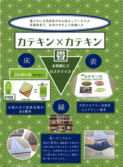 内藤畳店 さらり畳×カテキン表