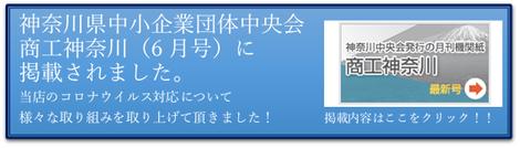 内藤畳店 神奈川県中小企業団体中央会商工神奈川掲載