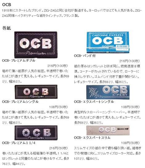 手巻きたばこ 巻紙 OCB