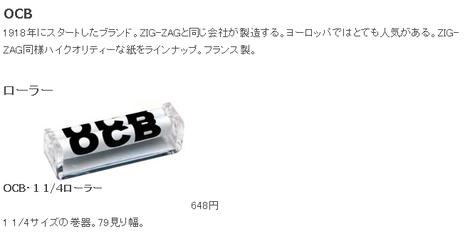 手巻きたばこ ローラー OCB