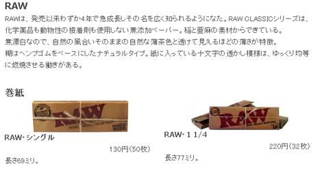 手巻きたばこ 巻紙 RAW