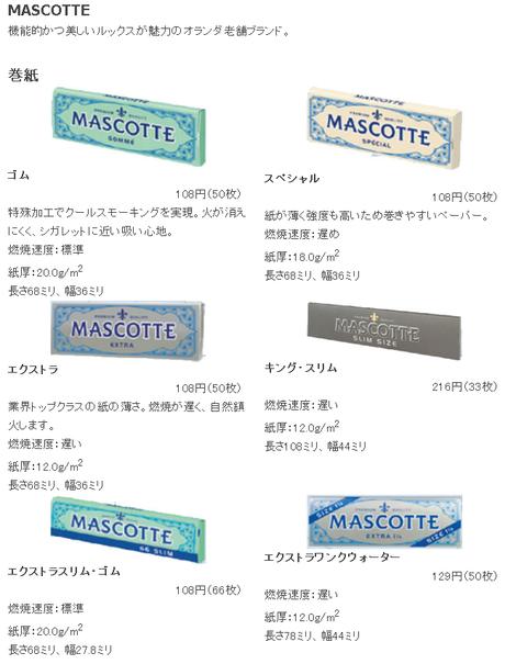 手巻きたばこ 巻紙 MASCOTTE