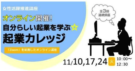 松戸市「起業カレッジ」オンライン登壇