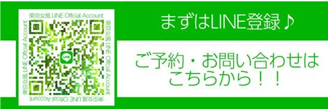 東京女風ライン友達登録画像