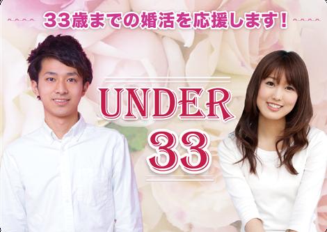 20代の婚活を応援します!Under29