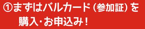 池田まん福バル