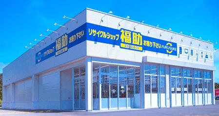 リサイクルショップ 福助 平岡公園通り店