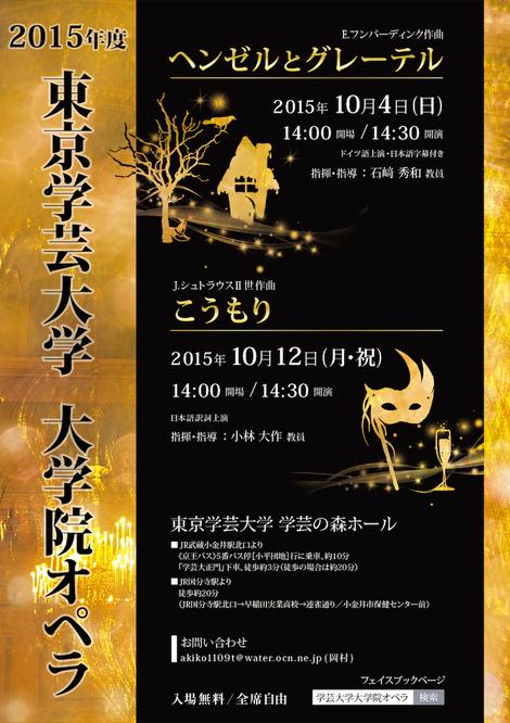 2015年度東京学芸大学大学院オペラ チラシデザイン