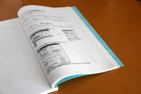 手順書の画像