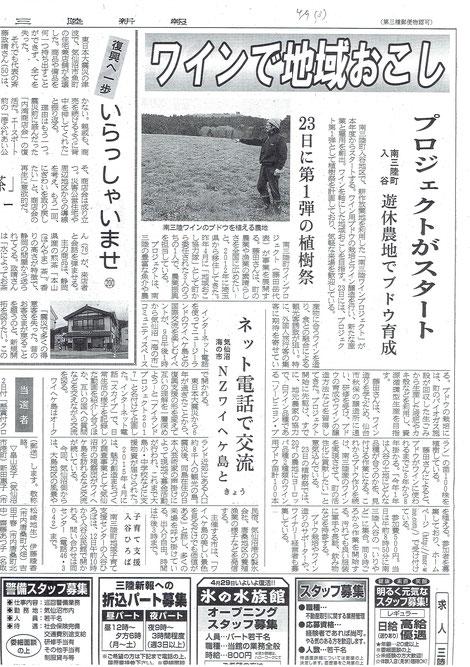 三陸新報(4/9付)
