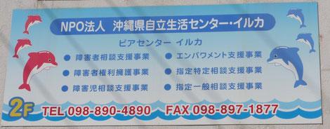NPO法人沖縄県自立生活センター・イルカの事務所の看板の写真