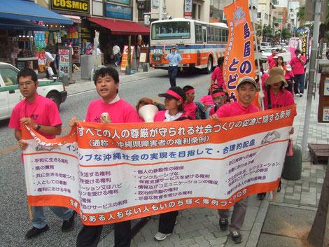うちなーTRYの最終日に、皆揃いのピンクのTシャツを着て、国際通りを練り歩く条例の会のメンバー