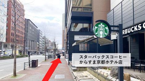 烏丸通店(京都市下京区)道順