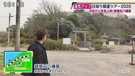 TNC(西日本テレビ)『ももち浜ストア』運気アップ日帰り開運スポットの放送シーン