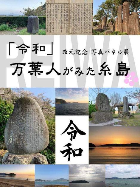 伊都国歴史博物館で、鎮懐石八幡宮と万葉歌碑の展示
