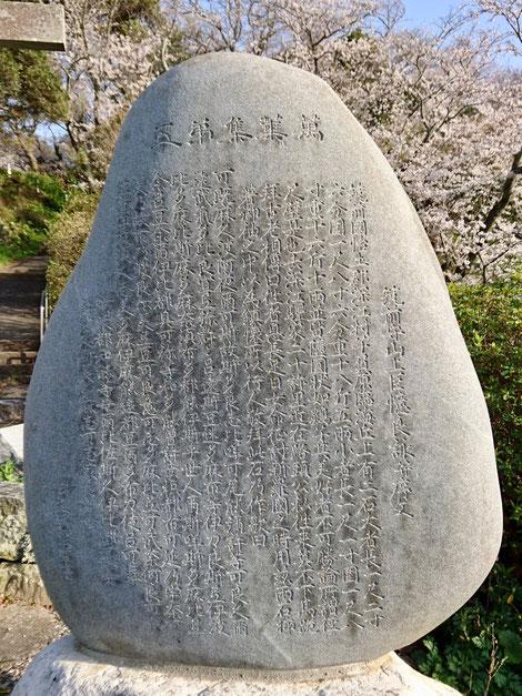 九州/福岡/糸島の子宝神社 鎮懐石八幡宮にある九州最古の万葉歌碑。 The oldest monument of Manyoshu (The Anthology of Ten Thousand Leaves : Japan's oldest anthology of poetry) in the Kyushu region