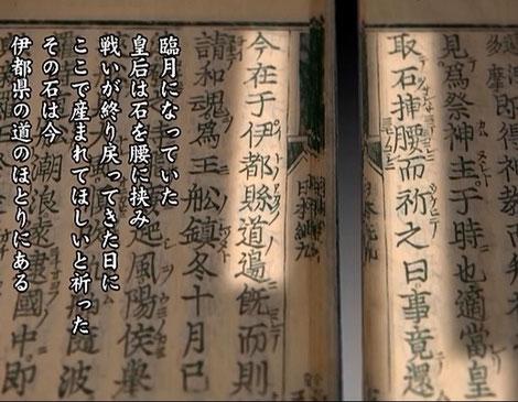 日本書紀に書かれた子宝/安産の伝承 Shrine for childbirth, safe delivery