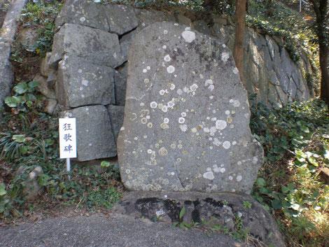 石段の踊り場にある石碑