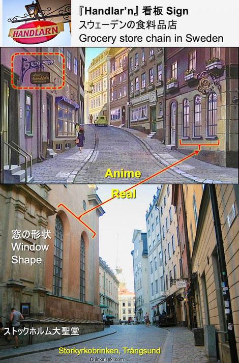 ストックホルム大聖堂の窓 Window shape
