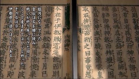 古事記•日本書紀に書かれている鎮懐石八幡宮の歴史と由緒