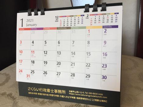 さくらい行政書士事務所 2021年卓上カレンダー